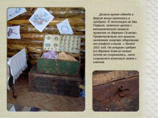 Долгое время одежда и другие вещи хранились в сундуках. В экспозиции их два.