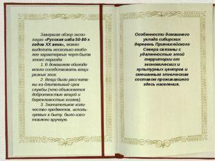 Завершая обзор экспо-зиции «Русская изба 50-80-х годов ХХ века», можно выдел