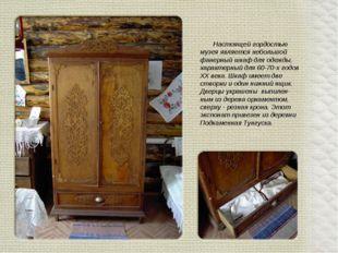 Настоящей гордостью музея является небольшой фанерный шкаф для одежды, характ