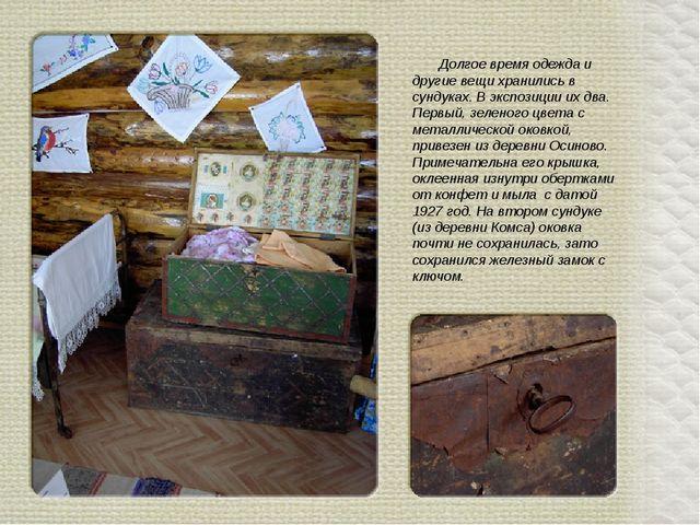 Долгое время одежда и другие вещи хранились в сундуках. В экспозиции их два....
