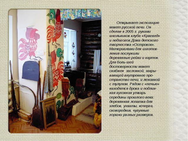 Открывает экспозицию макет русской печи. Он сделан в 2005 г. руками школьнико...