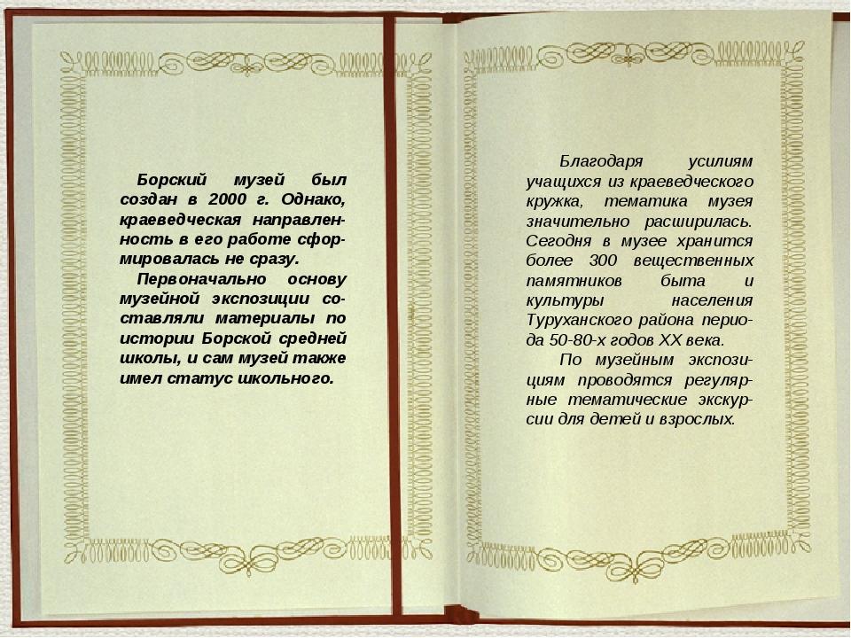Борский музей был создан в 2000 г. Однако, краеведческая направлен-ность в ег...