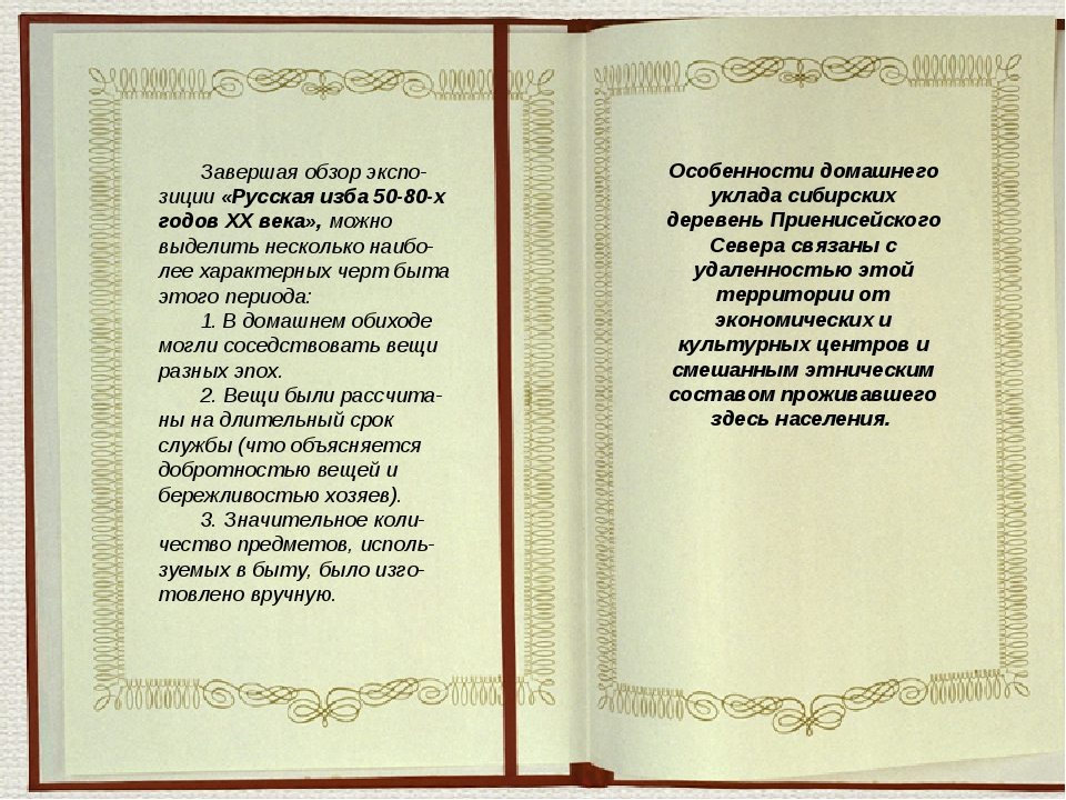 Завершая обзор экспо-зиции «Русская изба 50-80-х годов ХХ века», можно выдел...