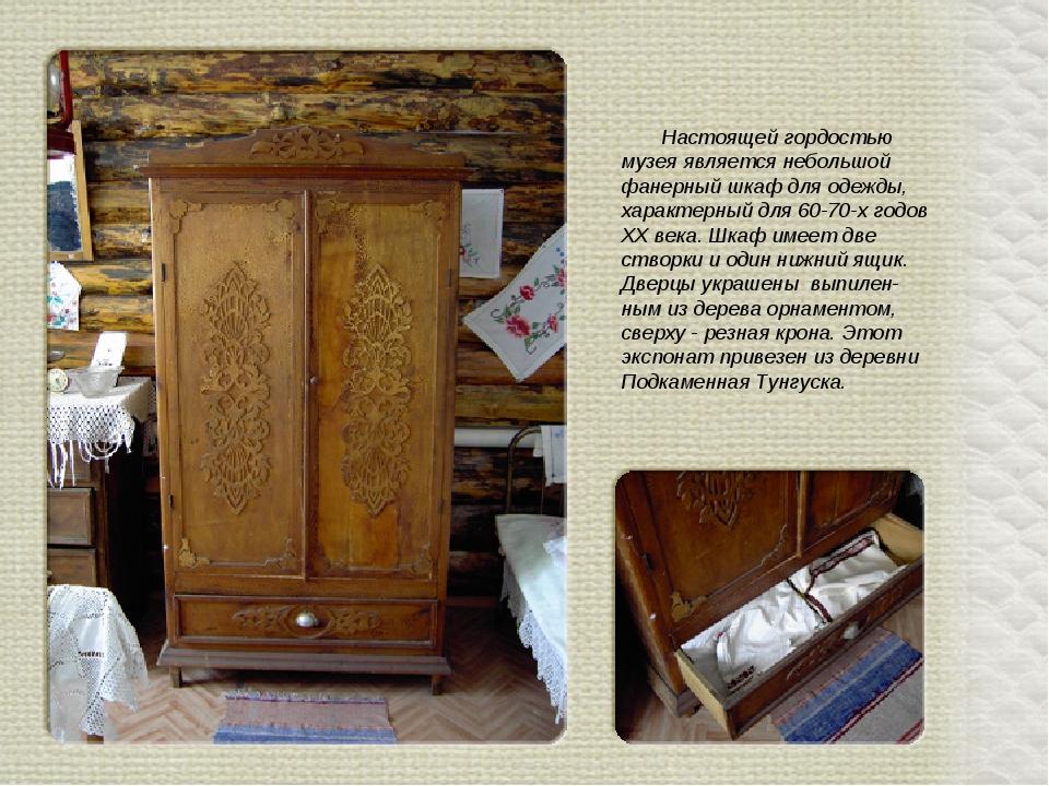 Настоящей гордостью музея является небольшой фанерный шкаф для одежды, характ...
