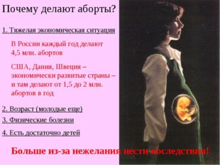Почему делают аборты? 1. Тяжелая экономическая ситуация В России каждый год д