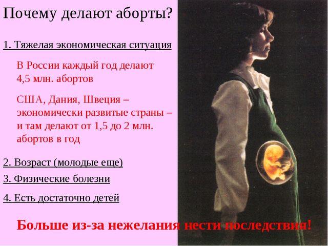 Почему делают аборты? 1. Тяжелая экономическая ситуация В России каждый год д...