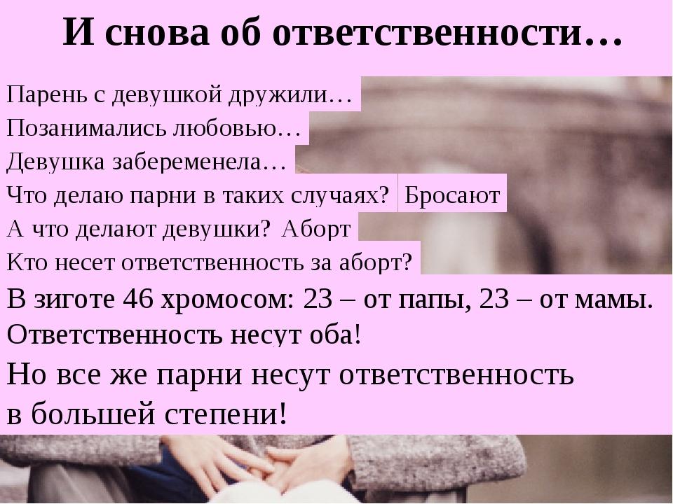 И снова об ответственности… Парень с девушкой дружили… Позанимались любовью…...