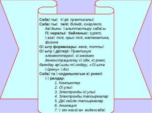 Сабақтың түрі:практикалық Сабақтың типі: білімді, іскерлікті, дағдыны қалыпт
