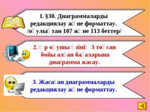 §30. Диаграммаларды редакциялау және форматтау. /оқулықтан 107 және 113 бетте