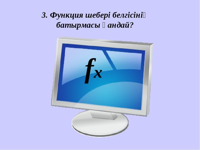 3. Функция шебері белгісінің батырмасы қандай? fx