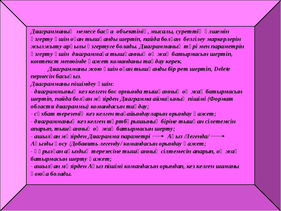Диаграмманың немесе басқа объектінің, мысалы, суреттің өлшемін өзгерту үшін о...