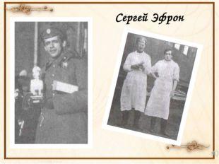Сергей Эфрон