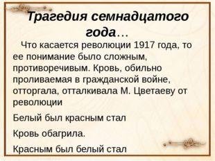 Трагедия семнадцатого года… Что касается революции 1917 года, то ее понимание
