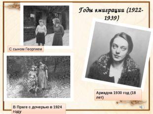 Годы эмиграции (1922-1939) В Праге с дочерью в 1924 году Ариадна 1930 год (18