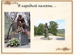 В народной памяти…