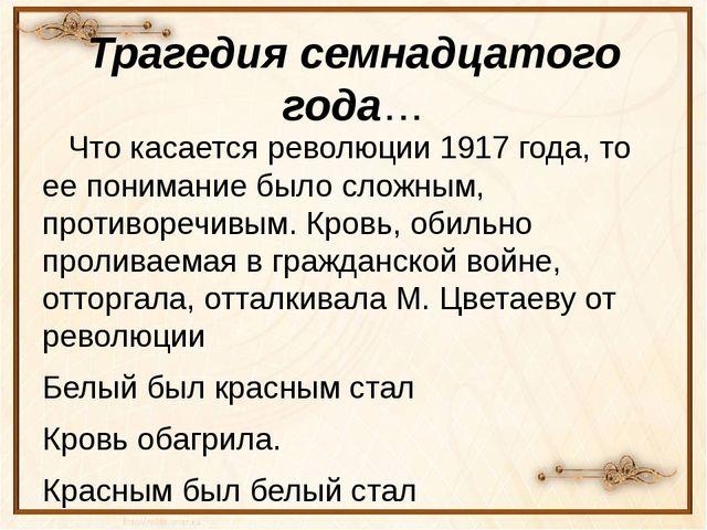 Трагедия семнадцатого года… Что касается революции 1917 года, то ее понимание...