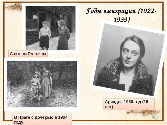 Годы эмиграции (1922-1939) В Праге с дочерью в 1924 году Ариадна 1930 год (18...