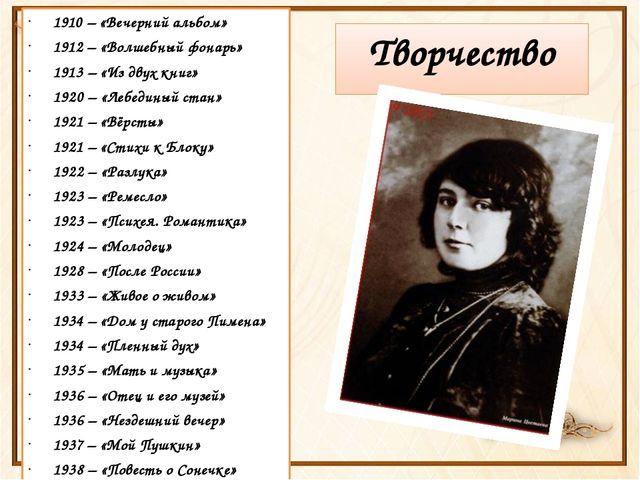 Творчество 1910 – «Вечерний альбом» 1912 – «Волшебный фонарь» 1913 – «Из двух...