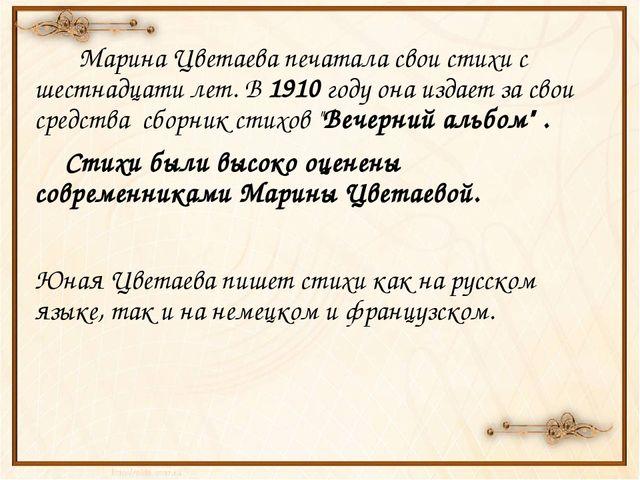 Марина Цветаева печатала свои стихи с шестнадцати лет. В 1910 году она издае...
