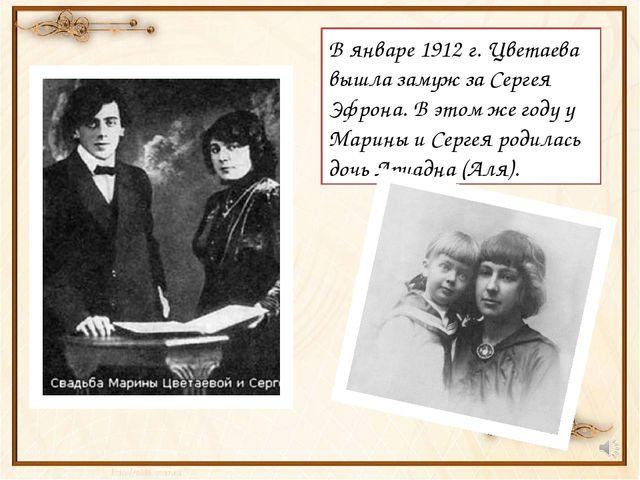В январе 1912 г. Цветаева вышла замуж за Сергея Эфрона. В этом же году у Мар...