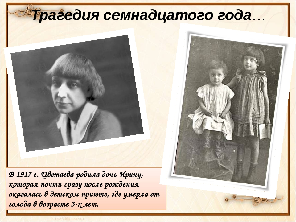 Трагедия семнадцатого года… В 1917 г. Цветаева родила дочь Ирину, которая поч...