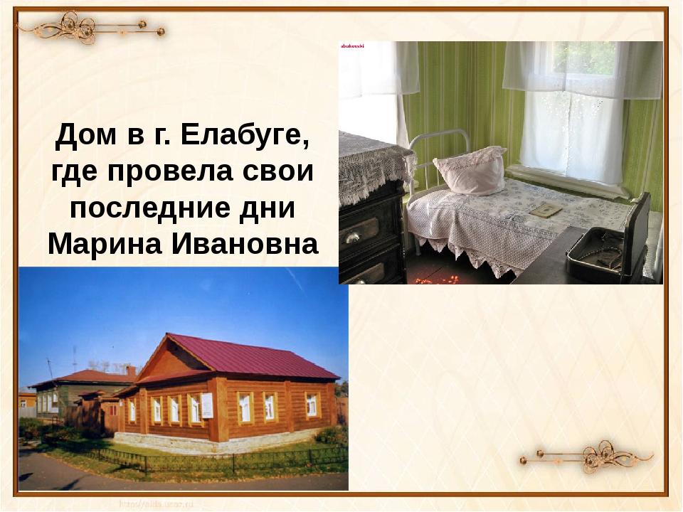 Дом в г. Елабуге, где провела свои последние дни Марина Ивановна