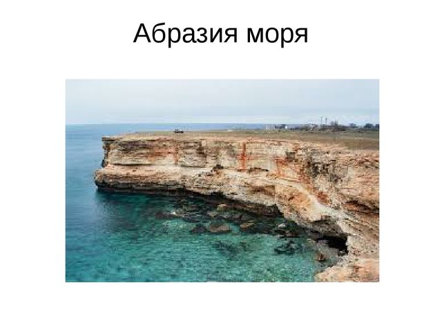 Абразия моря