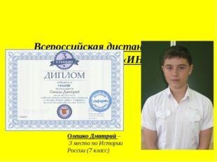 Всероссийская дистанционная олимпиада проекта «ИНФОУРОК» Олешко Дмитрий – 3