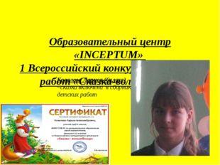 Образовательный центр «INCEPTUM» 1 Всероссийский конкурс творческих работ «С