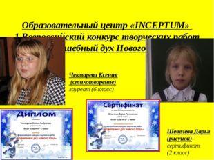Образовательный центр «INCEPTUM» 1 Всероссийский конкурс творческих работ «В