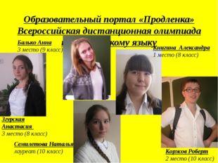 Образовательный портал «Продленка» Всероссийская дистанционная олимпиада по