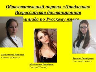 Образовательный портал «Продленка» Всероссийская дистанционная олимпиада по Р