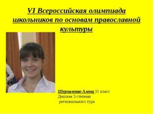 VI Всероссийская олимпиада школьников по основам православной культуры Шурхал