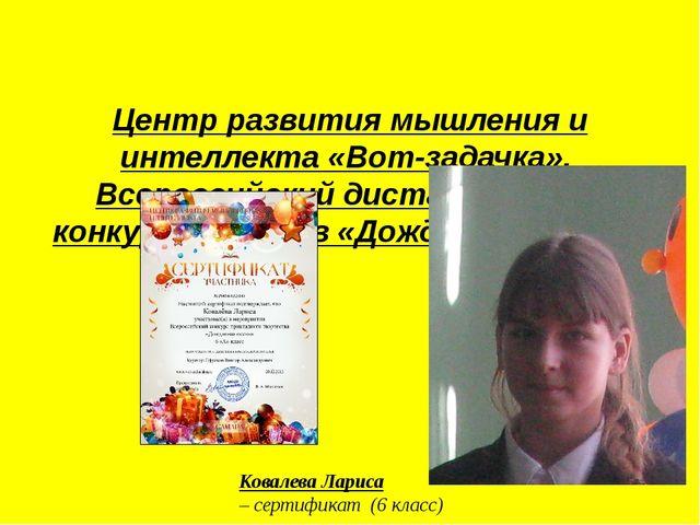 Центр развития мышления и интеллекта «Вот-задачка». Всероссийский дистанцион...