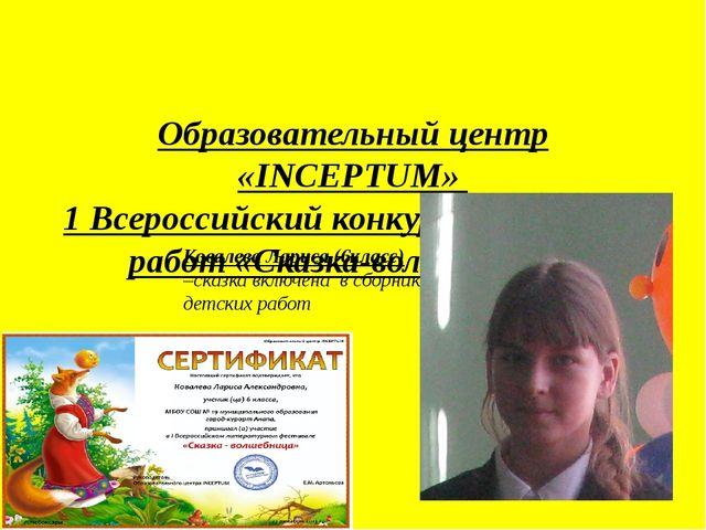 Образовательный центр «INCEPTUM» 1 Всероссийский конкурс творческих работ «С...
