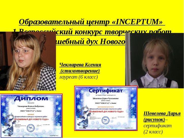 Образовательный центр «INCEPTUM» 1 Всероссийский конкурс творческих работ «В...