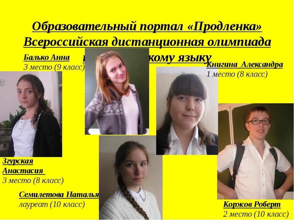 Образовательный портал «Продленка» Всероссийская дистанционная олимпиада по...