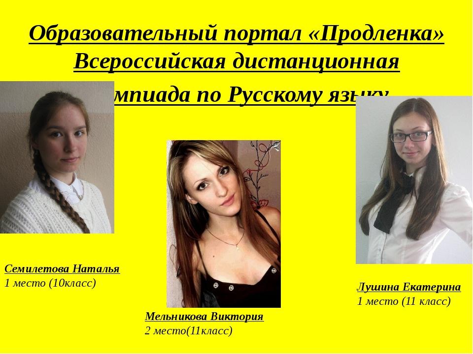 Образовательный портал «Продленка» Всероссийская дистанционная олимпиада по Р...