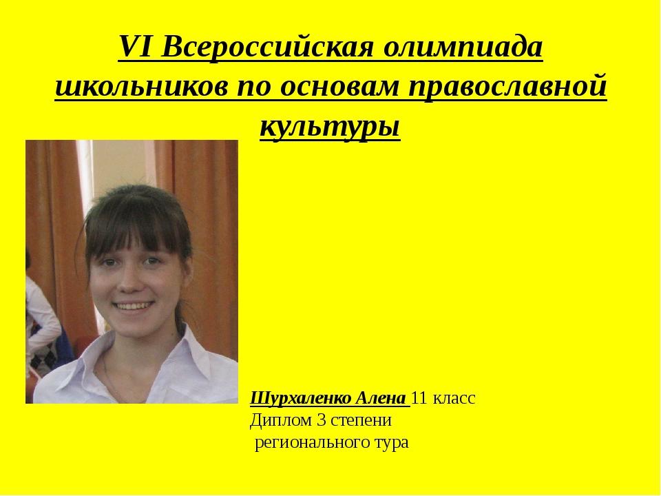 VI Всероссийская олимпиада школьников по основам православной культуры Шурхал...