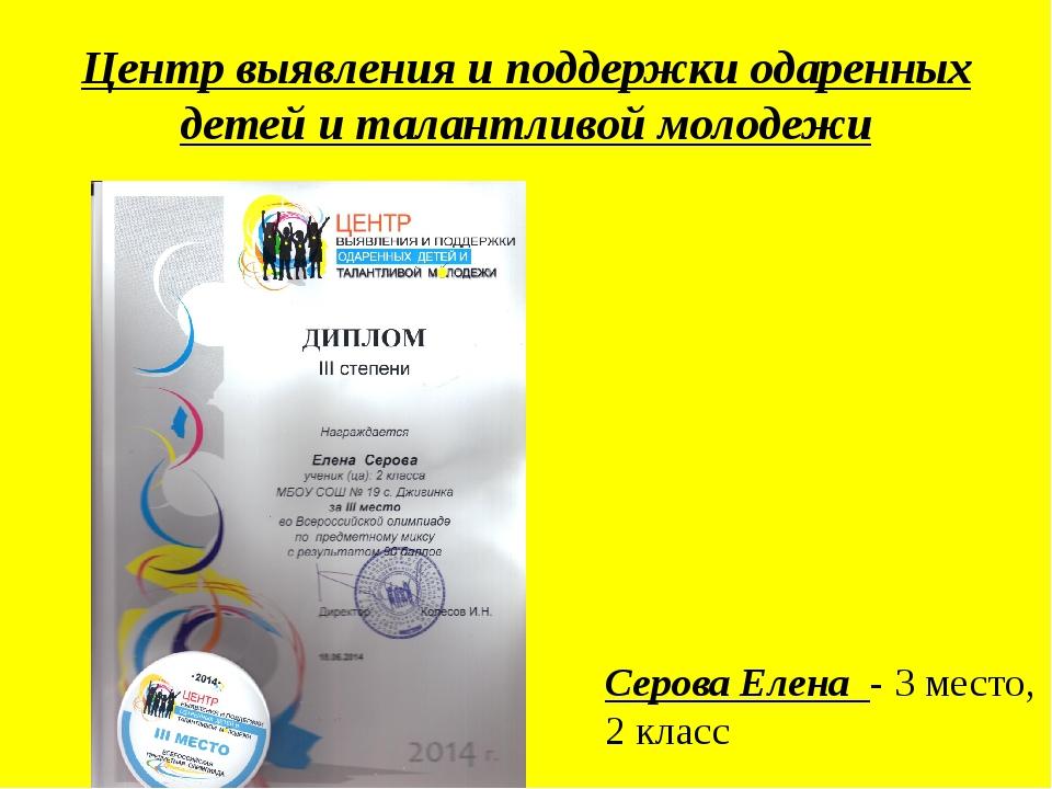 Центр выявления и поддержки одаренных детей и талантливой молодежи Серова Еле...