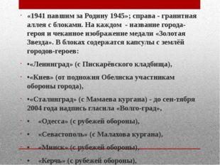 «1941 павшим за Родину 1945»; справа - гранитная аллея с блоками. На каждом -