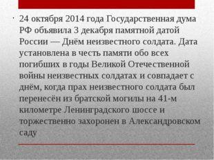 24 октября 2014 годаГосударственная дума РФобъявила 3 декабря памятной дато