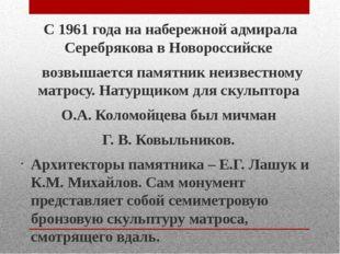С 1961 года нанабережной адмирала Серебрякова в Новороссийске возвышается п