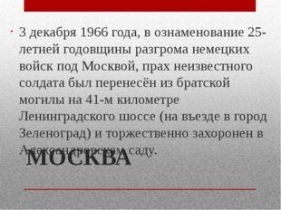 МОСКВА 3 декабря 1966 года, в ознаменование 25-летней годовщины разгрома неме