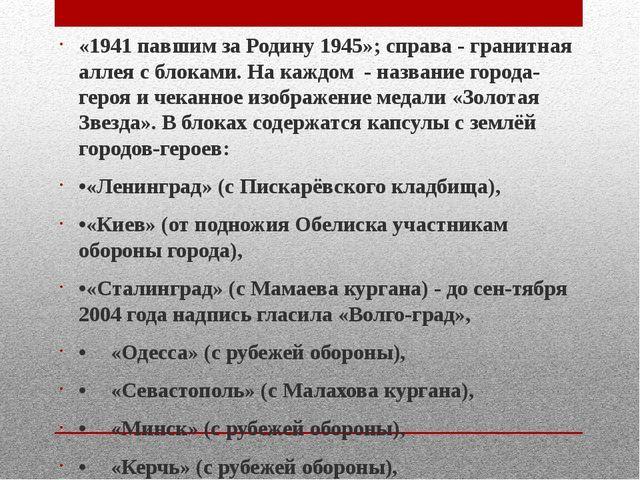 «1941 павшим за Родину 1945»; справа - гранитная аллея с блоками. На каждом -...
