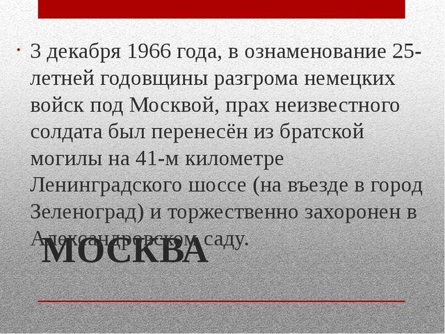 МОСКВА 3 декабря 1966 года, в ознаменование 25-летней годовщины разгрома неме...