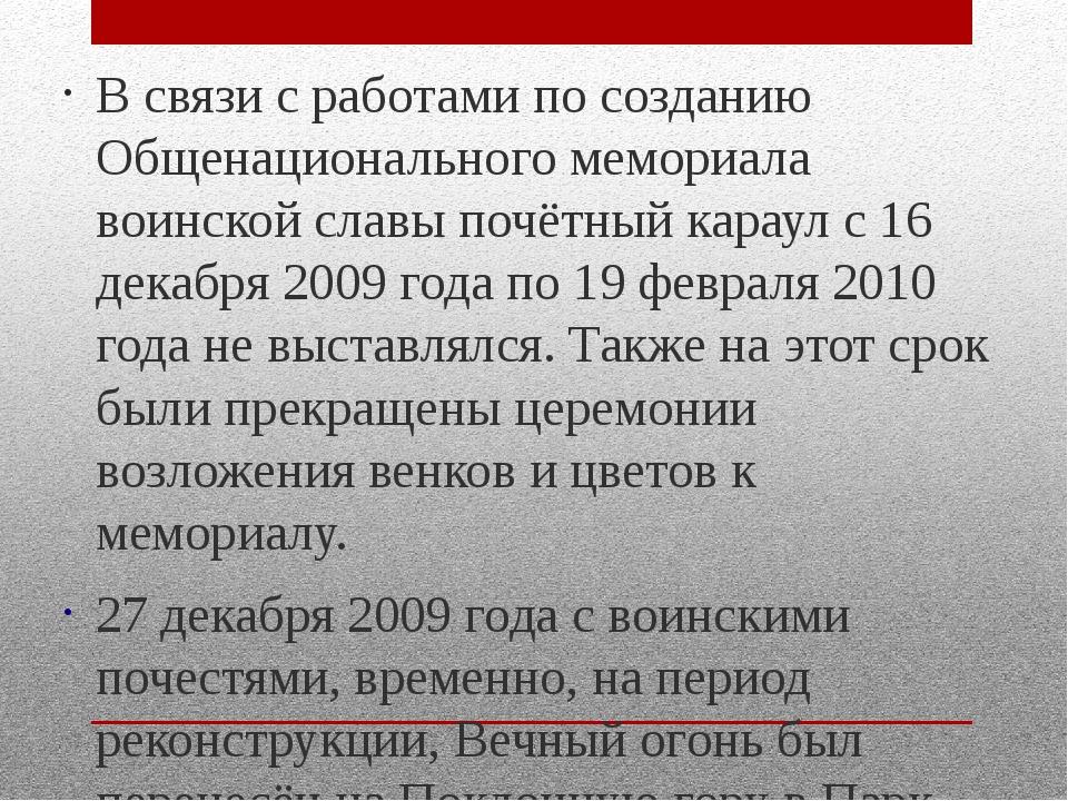 В связи с работами по созданию Общенационального мемориала воинской славы поч...