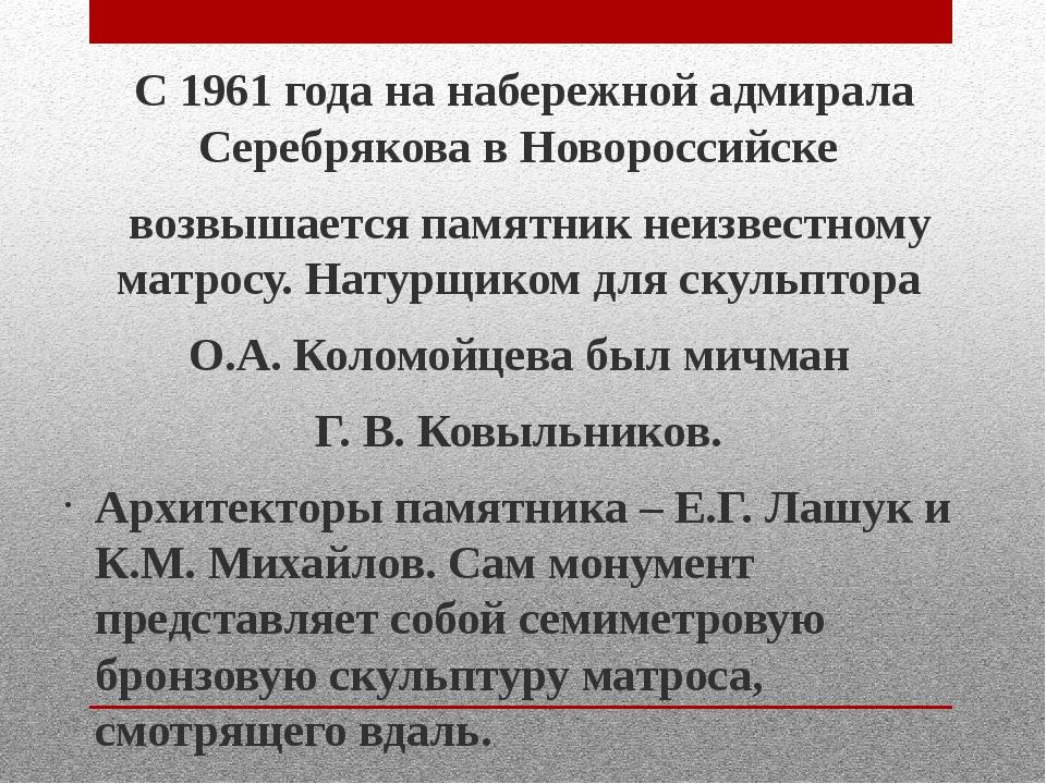 С 1961 года нанабережной адмирала Серебрякова в Новороссийске возвышается п...
