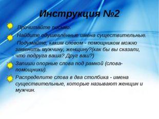 Инструкция №2 Прочитайте письмо. Найдите одушевлённые имена существительные.
