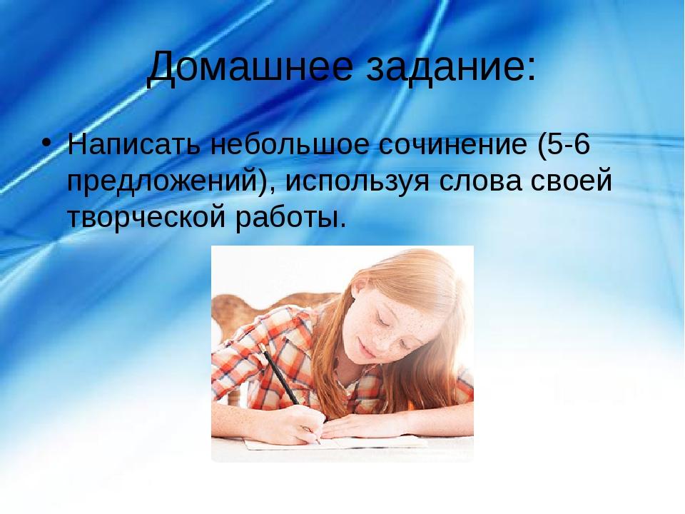 Домашнее задание: Написать небольшое сочинение (5-6 предложений), используя с...